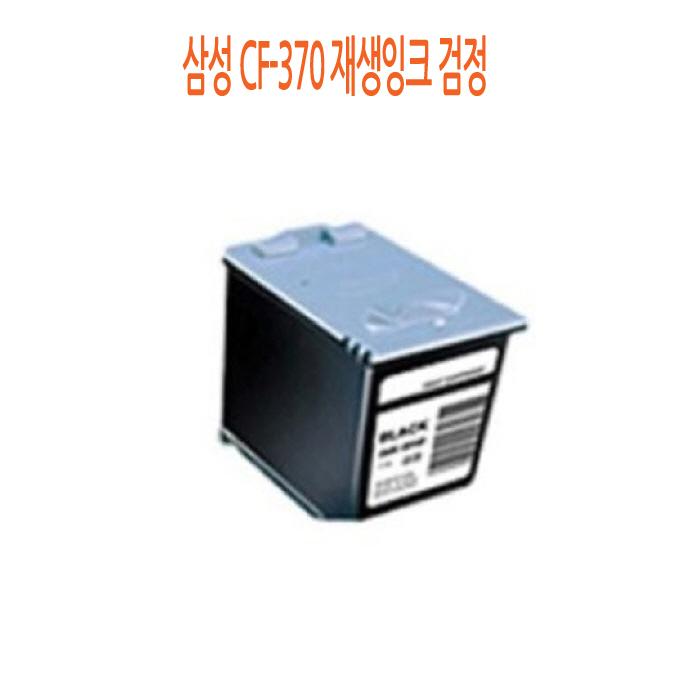 삼성 CF-370 재생잉크 검정