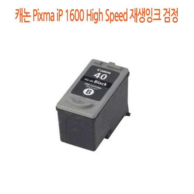 캐논 Pixma iP 1600 High Speed 재생잉크 검정