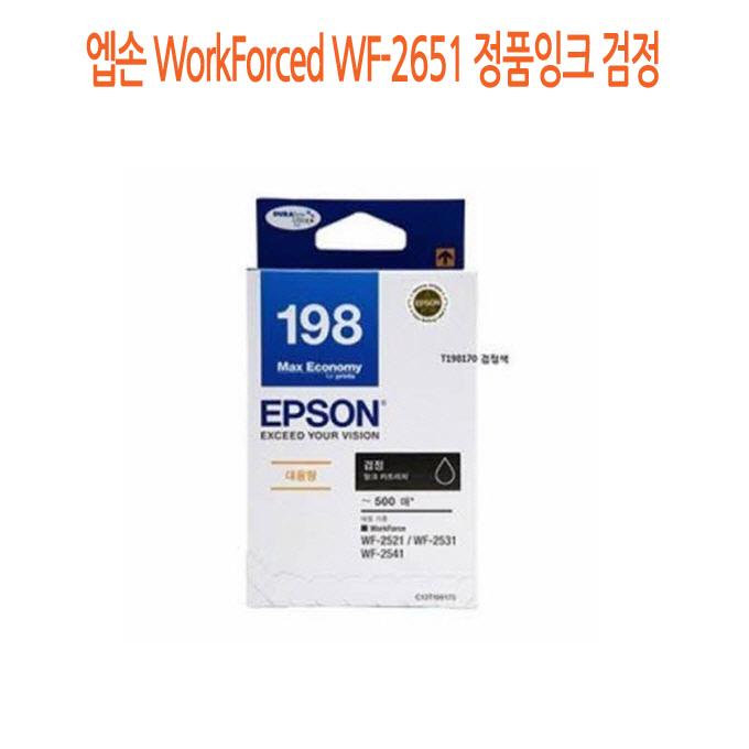 엡손 WorkForced WF-2651 정품잉크 검정